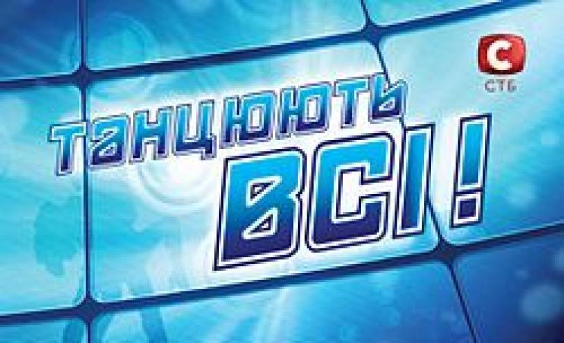 Tancyuyut Vsi! next episode air date poster