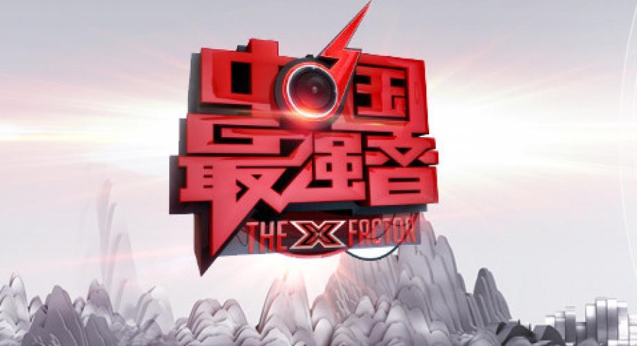 The X Factor: Zhongguo Zui Qiang Yin next episode air date poster