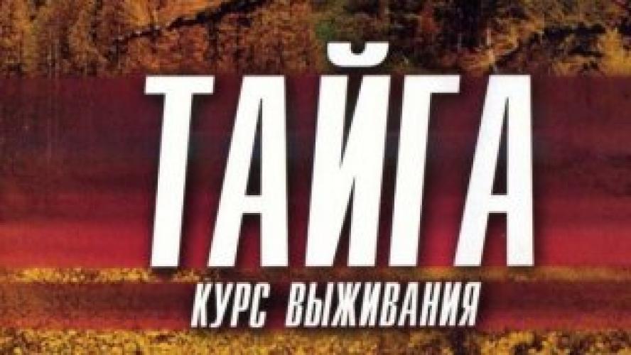 Тайга. Курс выживания next episode air date poster