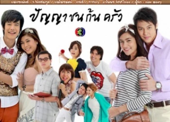 Punya Chon Kon Krua next episode air date poster