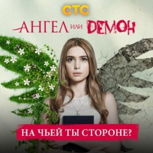Ангел или демон next episode air date poster