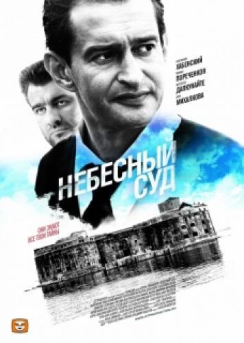 Небесный суд next episode air date poster