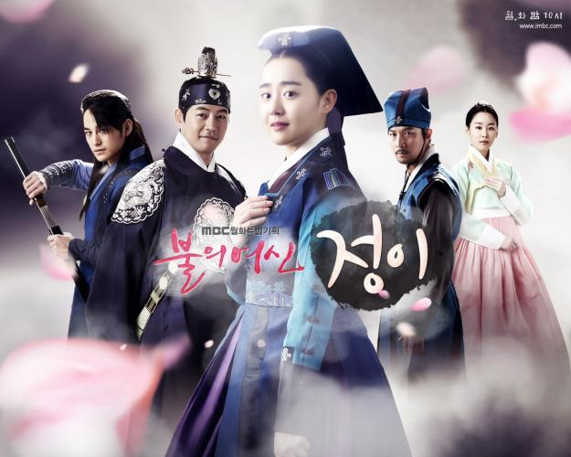 The Goddess of Fire, Jung-Yi next episode air date poster