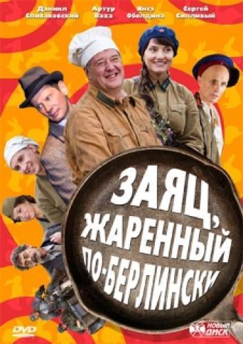 Заяц, жаренный по-берлински next episode air date poster