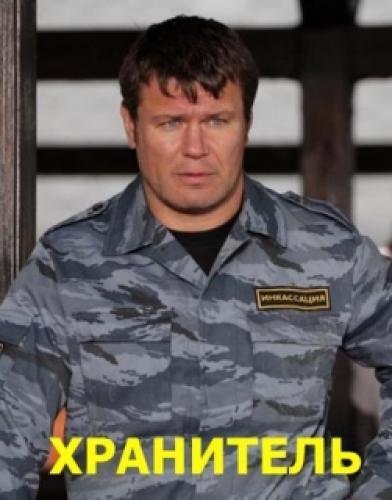 Хранитель next episode air date poster