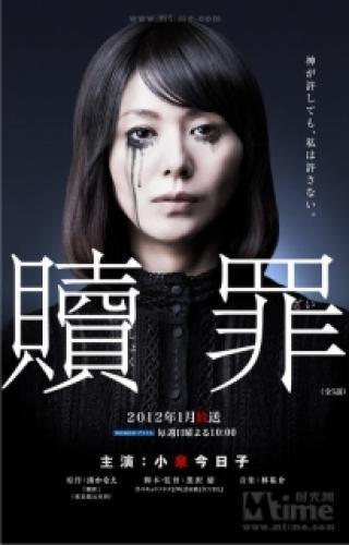 Shokuzai next episode air date poster