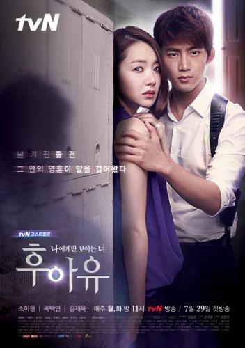 Who Are You? (2013) next episode air date poster