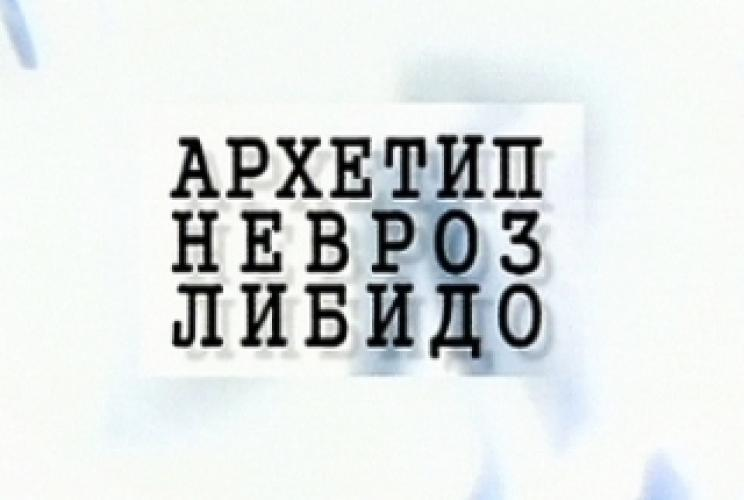 Архетип. Невроз. Либидо next episode air date poster