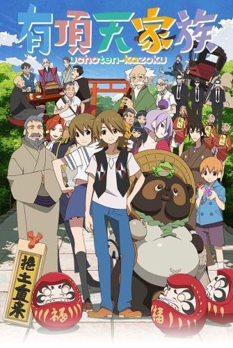 Uchōten Kazoku next episode air date poster