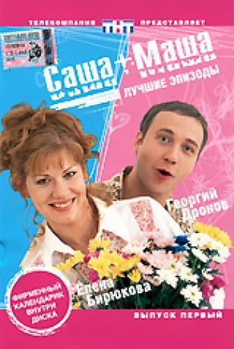 Саша+Маша next episode air date poster