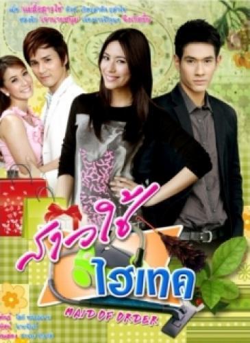 Горничная с наворотами / Sao Chai Hi-Tech / Hi-Tech Maid S next episode air date poster