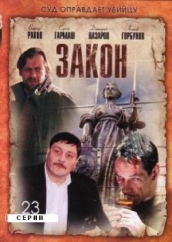 Закон next episode air date poster