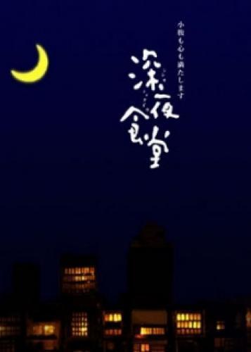 Shinya Shokudô next episode air date poster