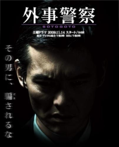 Gaiji Keisatsu next episode air date poster