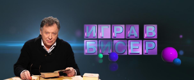 Игра в бисер с Игорем Волгиным next episode air date poster