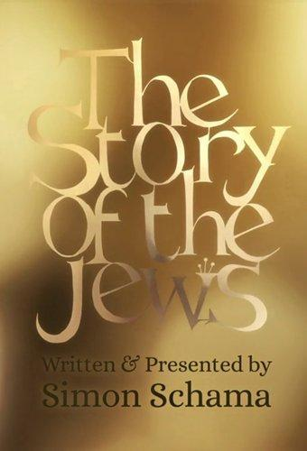 The Story Of The Jews next episode air date poster