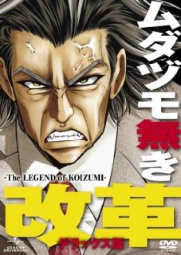 Mudazumo Naki Kaikaku: The Legend of Koizumi next episode air date poster