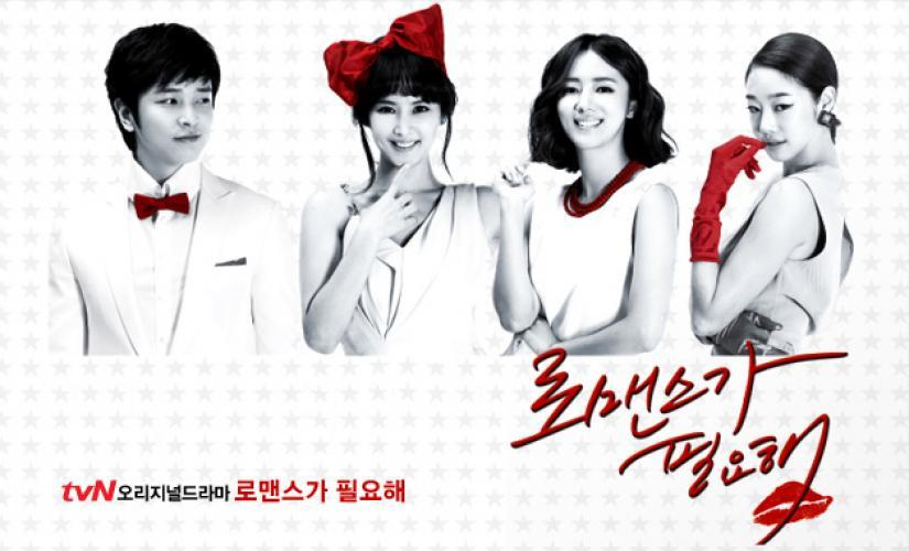I need romance next episode air date poster