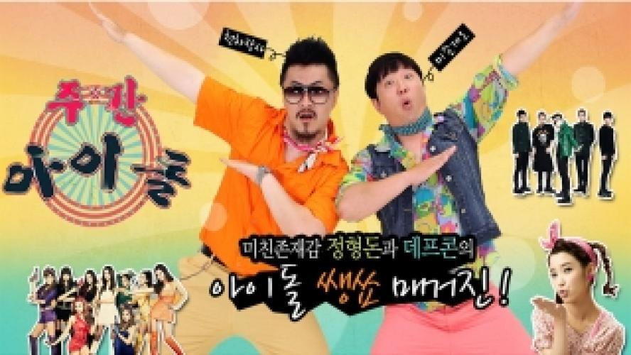 Weekly Idol next episode air date poster