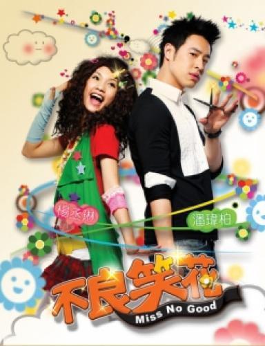 Miss No Good next episode air date poster