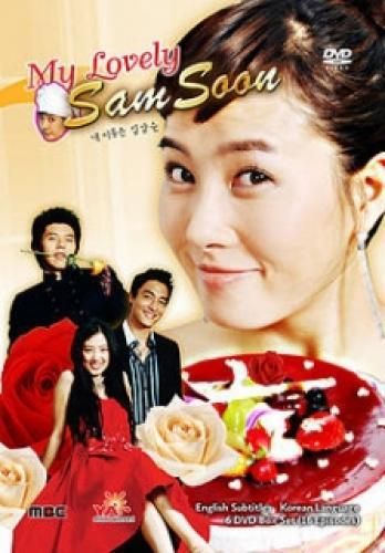 My name is Kim Sam Soon next episode air date poster