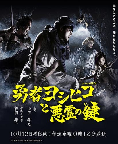 The Hero Yoshihiko and the Key of Evil Spirits next episode air date poster