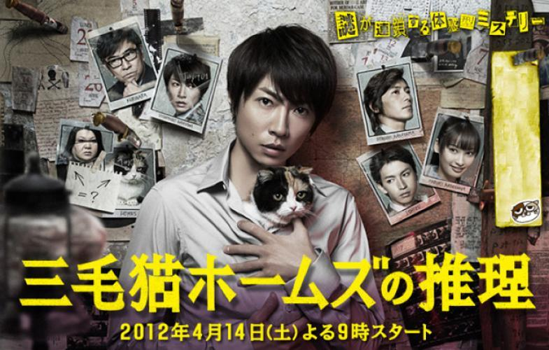 Mikeneko Holmes no Suiri next episode air date poster