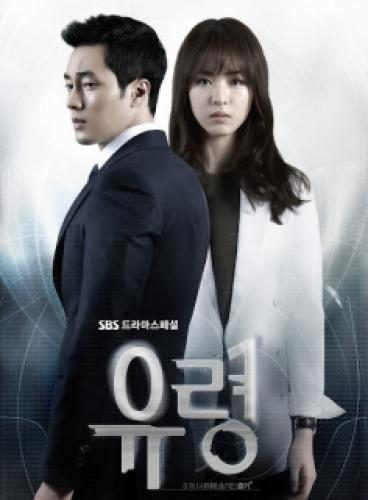 Yoo-ryeong next episode air date poster