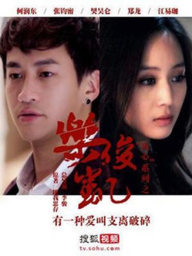 Le Jun Kai next episode air date poster