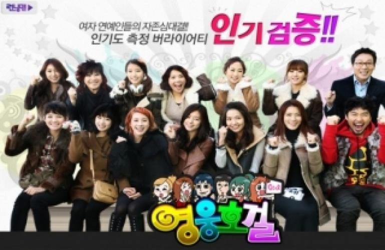 Heroes (영웅호걸) next episode air date poster