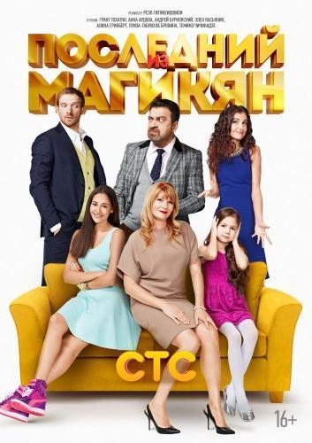 Последний из Магикян next episode air date poster