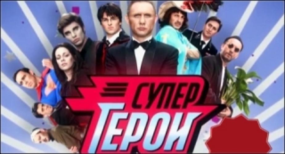 СУПЕР ГЕРОИ next episode air date poster