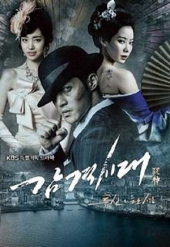 Age of Feeling: Inspiring Generation next episode air date poster