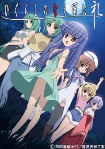 Higurashi no Naku Koro ni Rei next episode air date poster