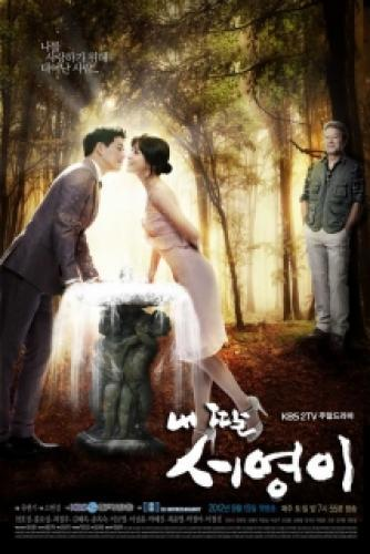 My Daughter Seo Yeong next episode air date poster