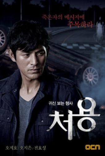 The Ghost-Seeing Detective Cheo Yong next episode air date poster