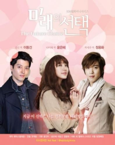 Marry Him If You Dare next episode air date poster