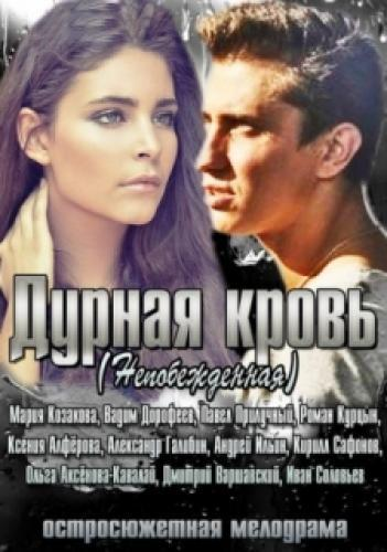 Дурная кровь next episode air date poster