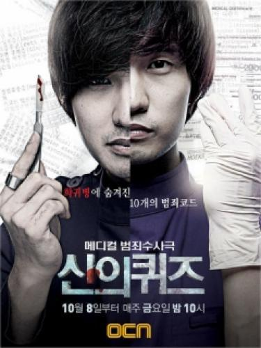 God's Quiz next episode air date poster
