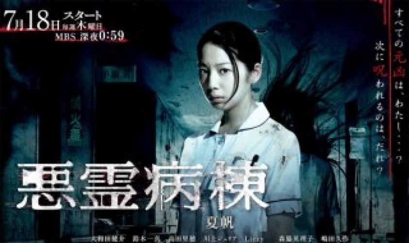 Akuryo Byoto next episode air date poster