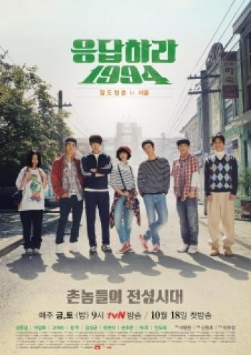 Reply 1994 next episode air date poster