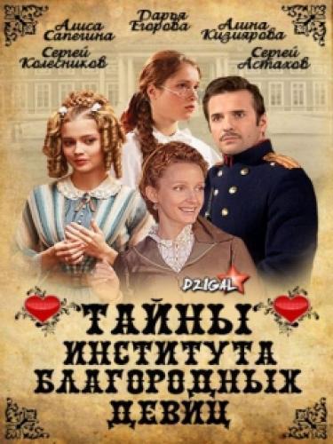 Тайны института благородных девиц next episode air date poster