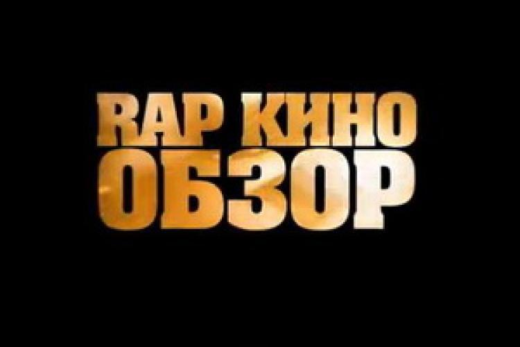 RAP Кинообзор next episode air date poster