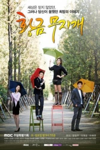 Golden Rainbow next episode air date poster