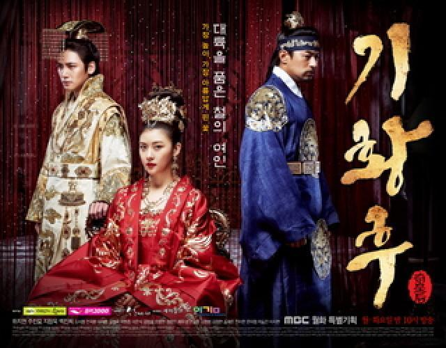 Empress Ki next episode air date poster