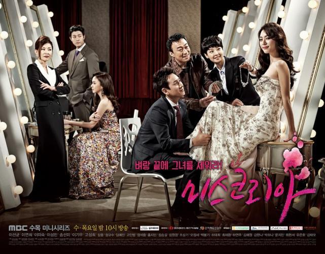 Miss Korea next episode air date poster