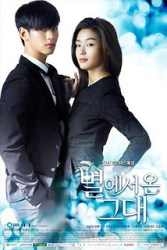 Man from the Stars next episode air date poster
