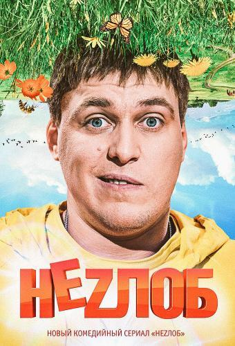 Неzлоб next episode air date poster
