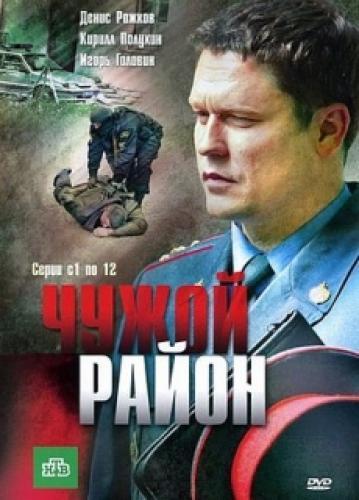 Чужой район next episode air date poster