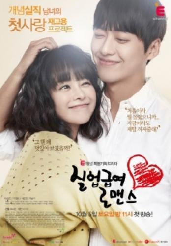Unemployed Romance next episode air date poster